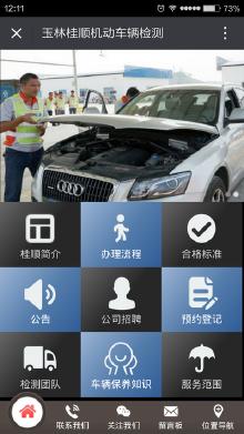 桂顺汽车检测站