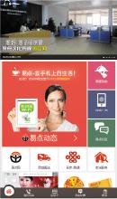 威客服务:[62464] 手机微官网开发