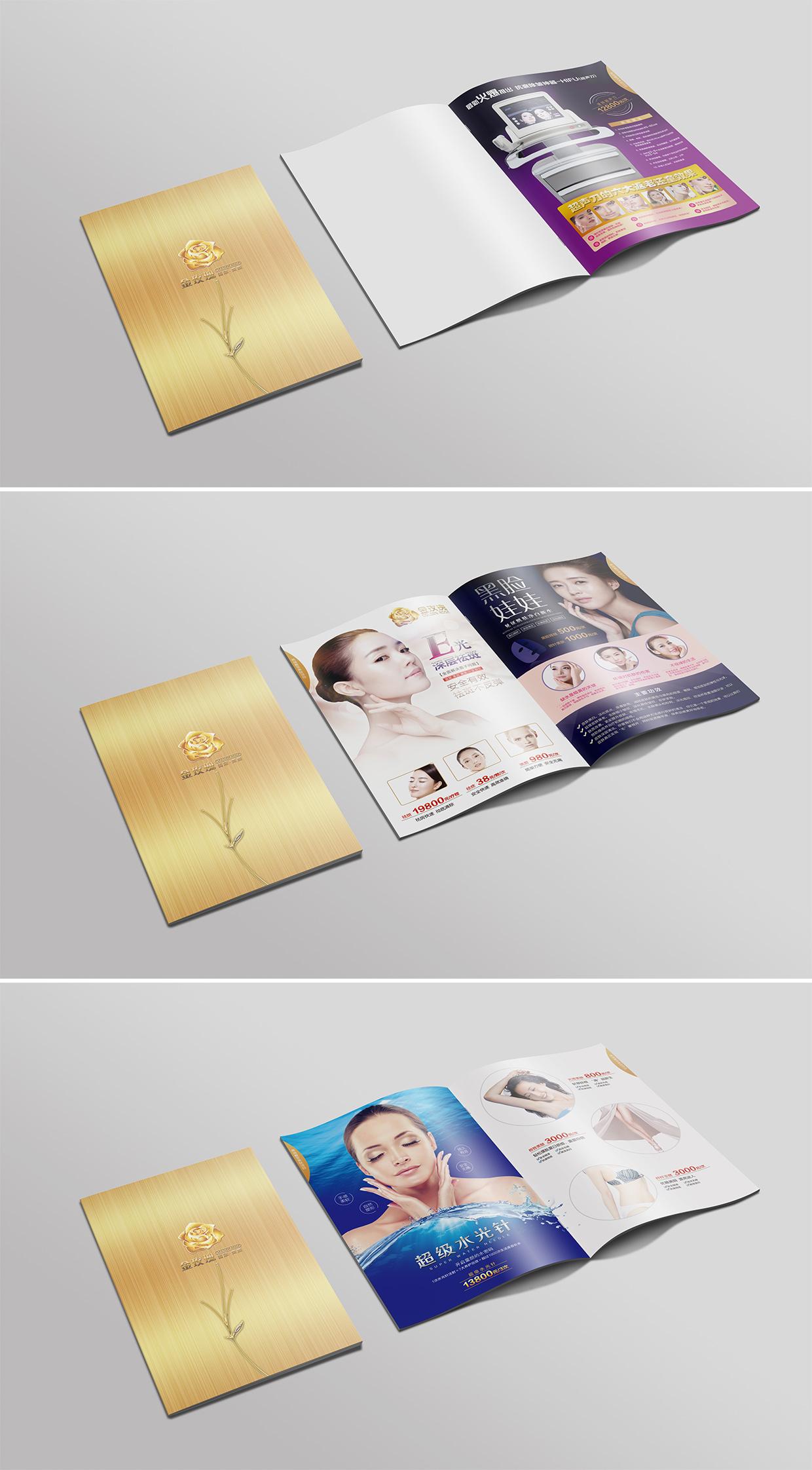 金玫瑰美容画册