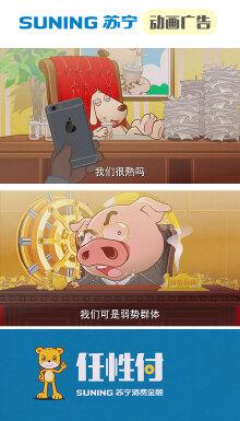 SUNING苏宁  动漫宣传片[精品动漫]