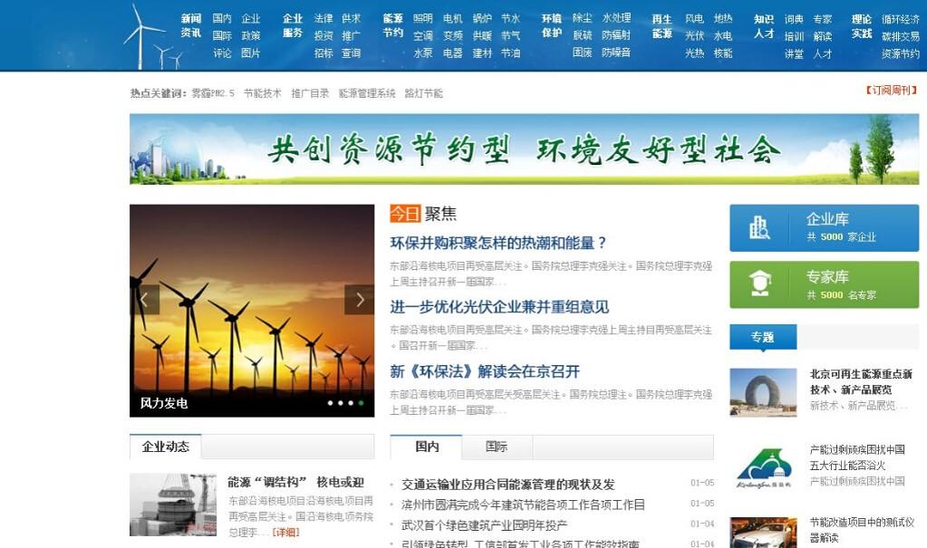 中国节能在线