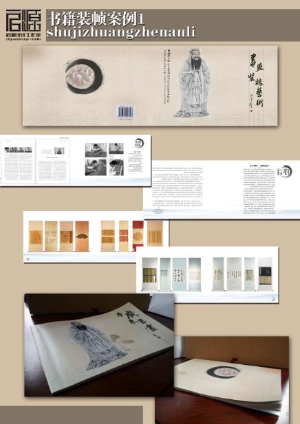 书籍装帧案例