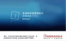 威客服务:[62536] 金格网标准财务软件