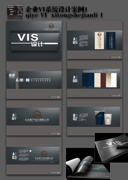 企业VI设计案例1