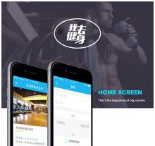 我去健身——运动类App