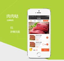 肉肉哒——电商平台App