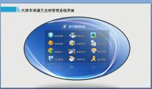 天津华林演艺会所管理系统