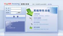 威客服务:[62759] php进销存系统-连锁分店/分销版进销存软件
