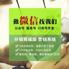 【分销商城版微信营销系统】 三级分销商城系统 360全景 微信公众平台