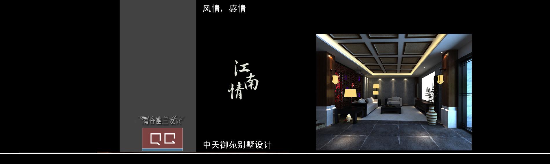 中天 御苑别墅设计