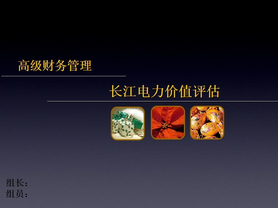 长江电力价值评估PPT