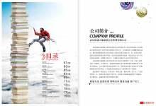 武汉地产公司宣传册