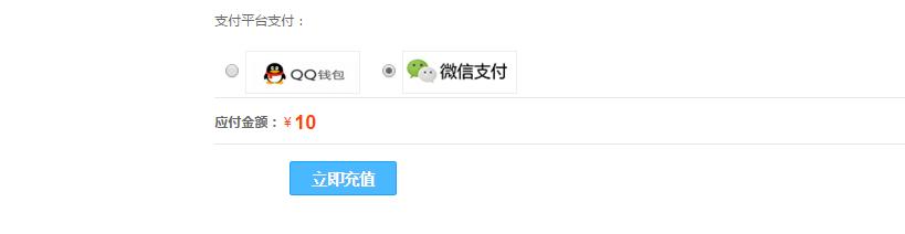 微信,QQ支付接口開發