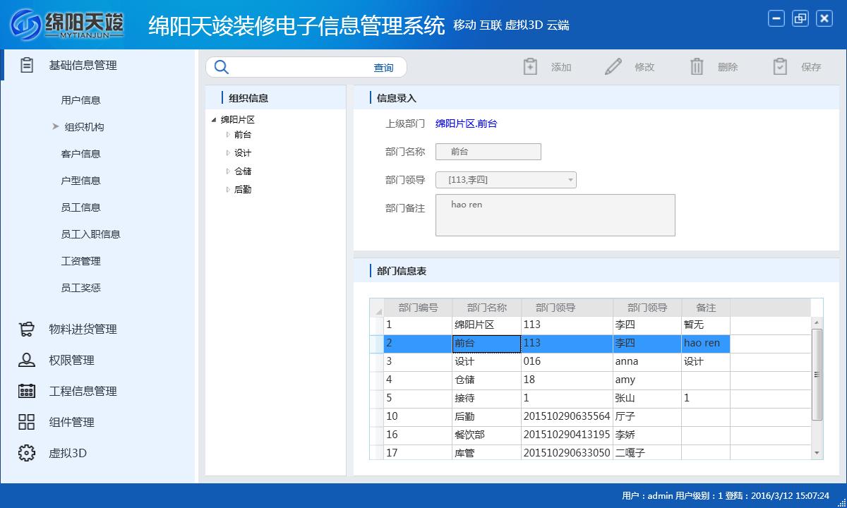 绵阳天竣装修电子信息管理系统