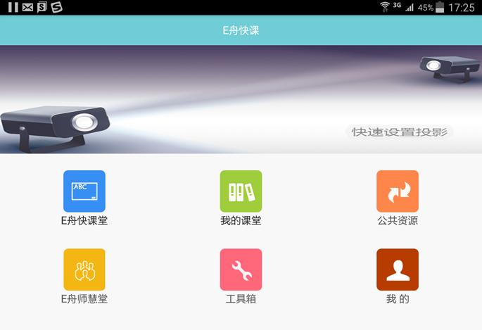 E舟快课在线教育App
