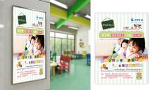 幼儿园海报