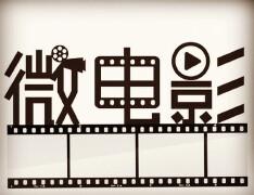 微电影策划书写作范本
