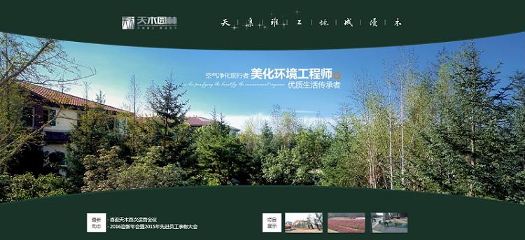 西安天木园林官方网站