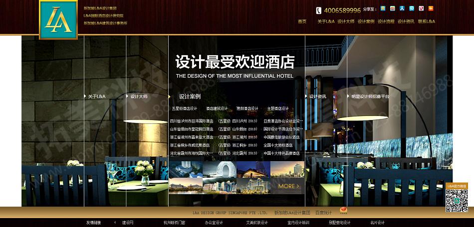 新加坡L&A酒店设计研究院
