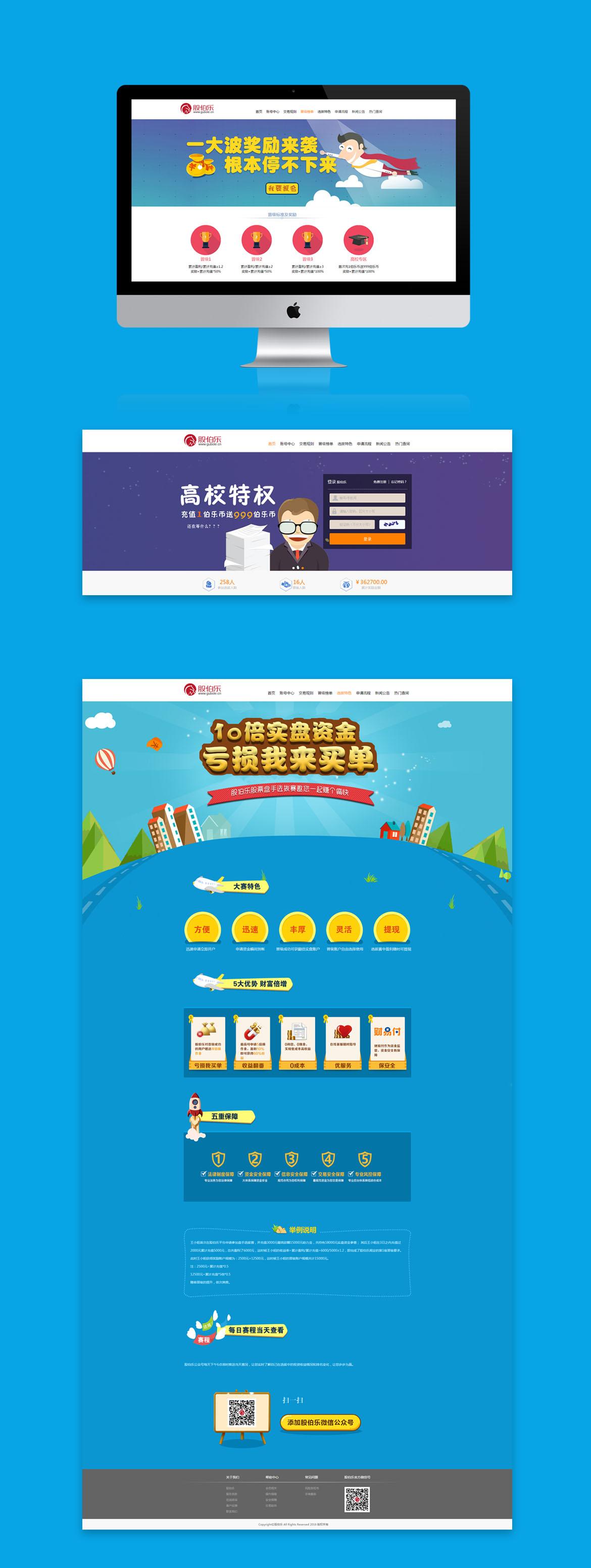 股伯乐-股票交易网站