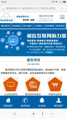html5企业手机站