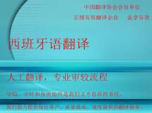 专业西班牙语翻译服务,合同翻译,协议翻译 说明书翻译 药品翻译 法律文件翻译