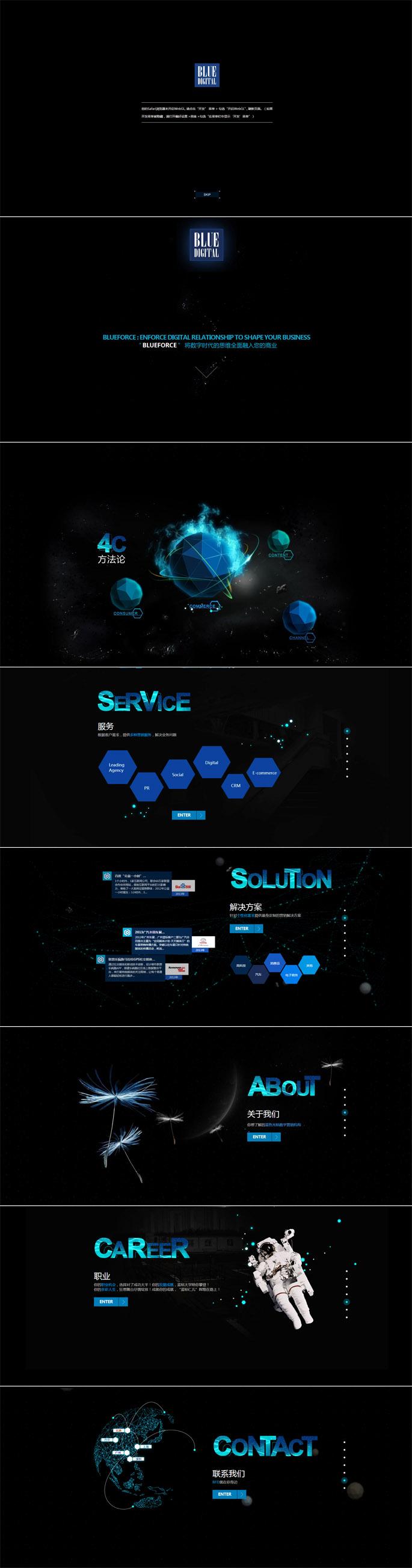 公关传媒巨头蓝色光标,网站建设,界面设计