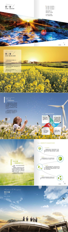 光触媒产品手册,规划,创意撰文+设计
