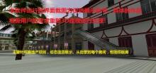 房地产项目漫游展示