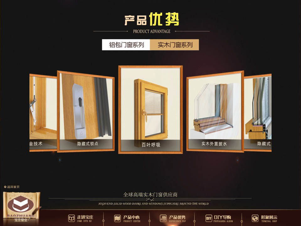 宝庄窗业家具营销展示系统