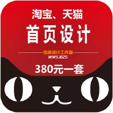 威客服务:[63621] 淘宝、天猫首页设计