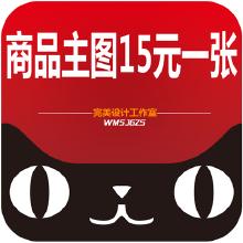 威客服务:[63622] 淘宝、天猫主图设计