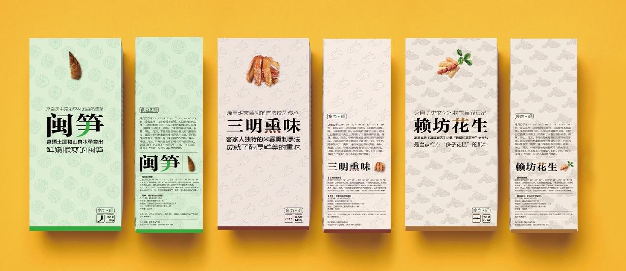 食尚三明包裝設計:閩筍、熏味、賴坊花生