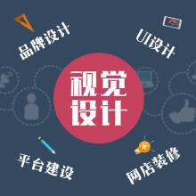威客服务:[63970] 平面设计淘宝美工logo设计标志字体包装网页设计APP设计微信装修