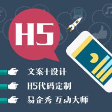 威客服务:[63968] H5场景制作 微场景H5设计与制作 H5界面 H5微游戏开发