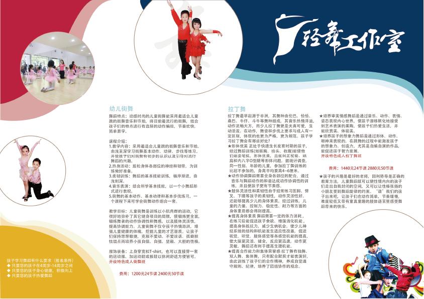 《轻舞-舞蹈工作室宣传册设计》