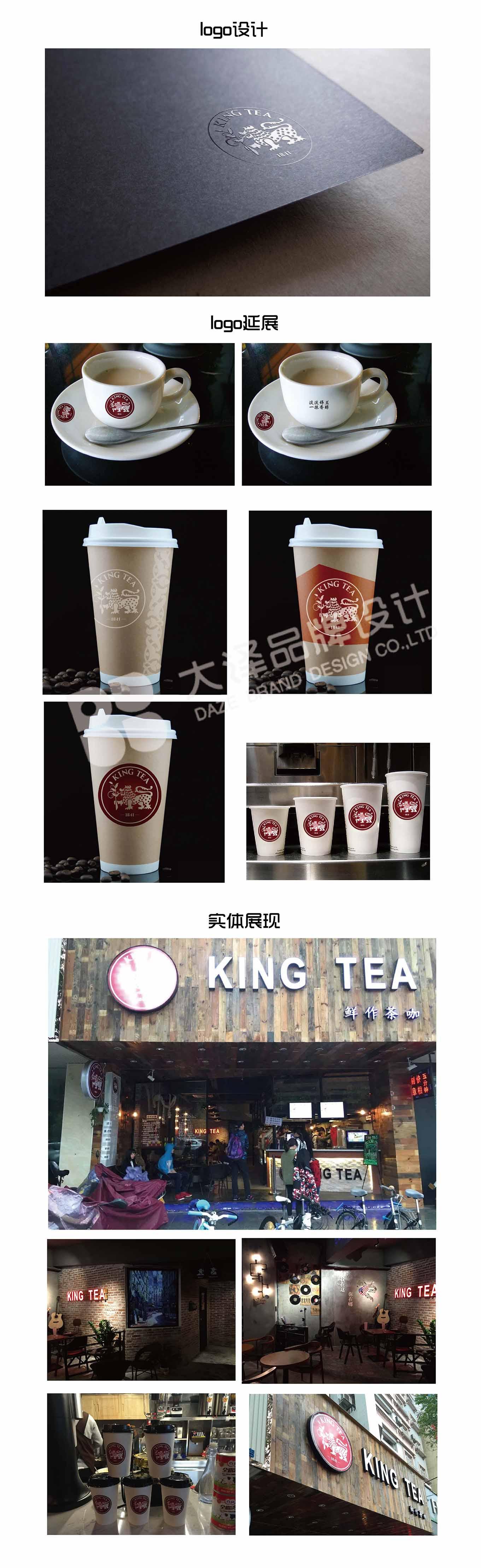 奶茶店系统设计