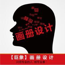 威客服务:[47507] 【五月感恩价】企业宣传册设计/画册设计/宣传广告设计/高端画册设计/