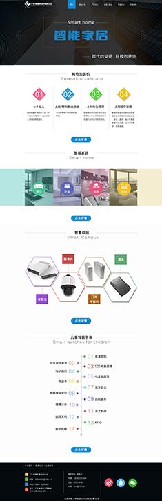 坤智官网页面设计