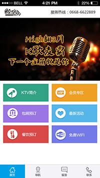 高州市金歌KTV微官网