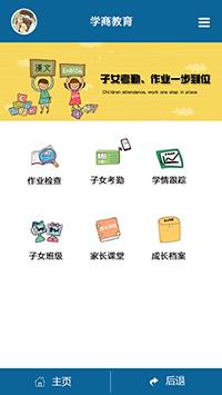 智慧校园家长端页面设计