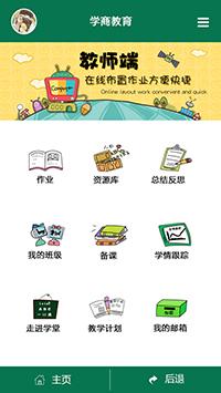 智慧校园教师端页面设计