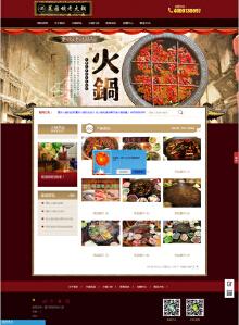 重庆菜园坝老火锅