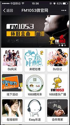 FM1053(广播台)