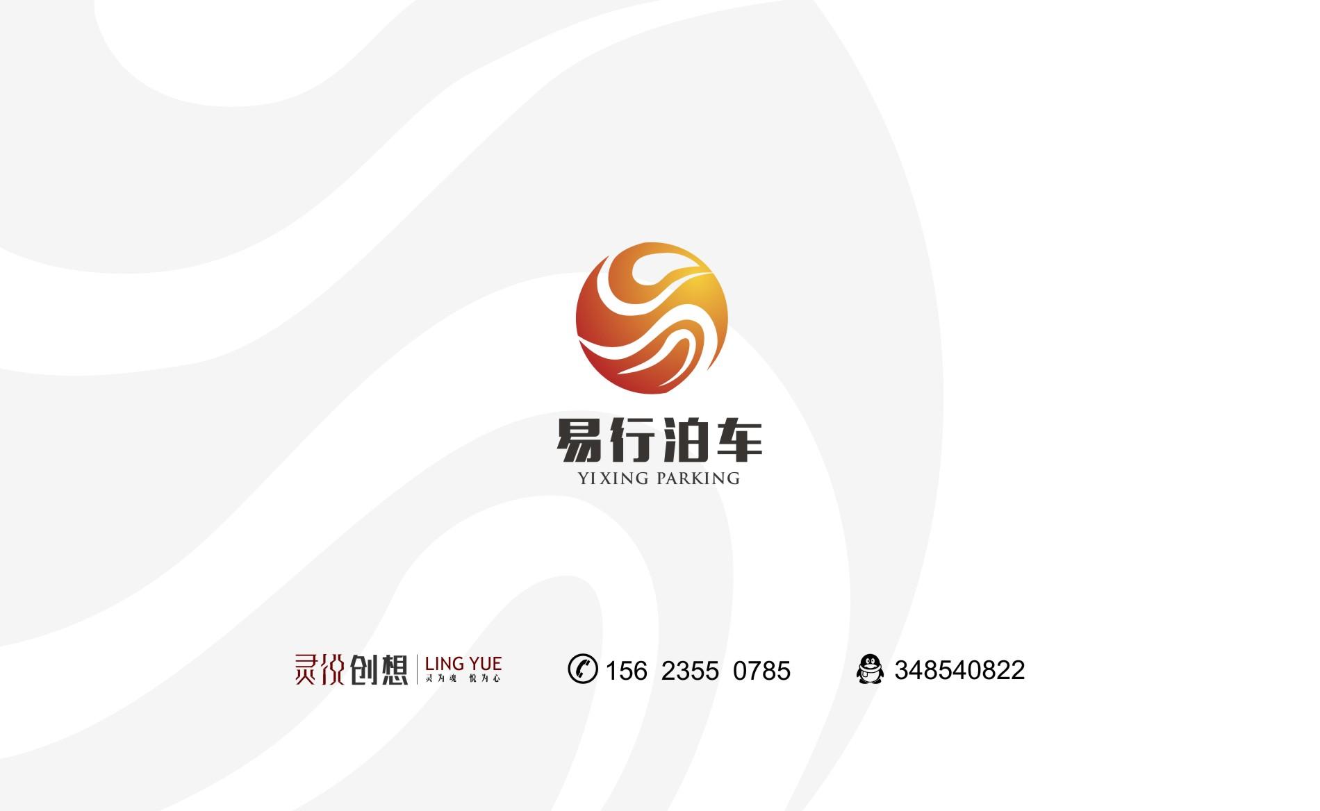 易行泊車logo