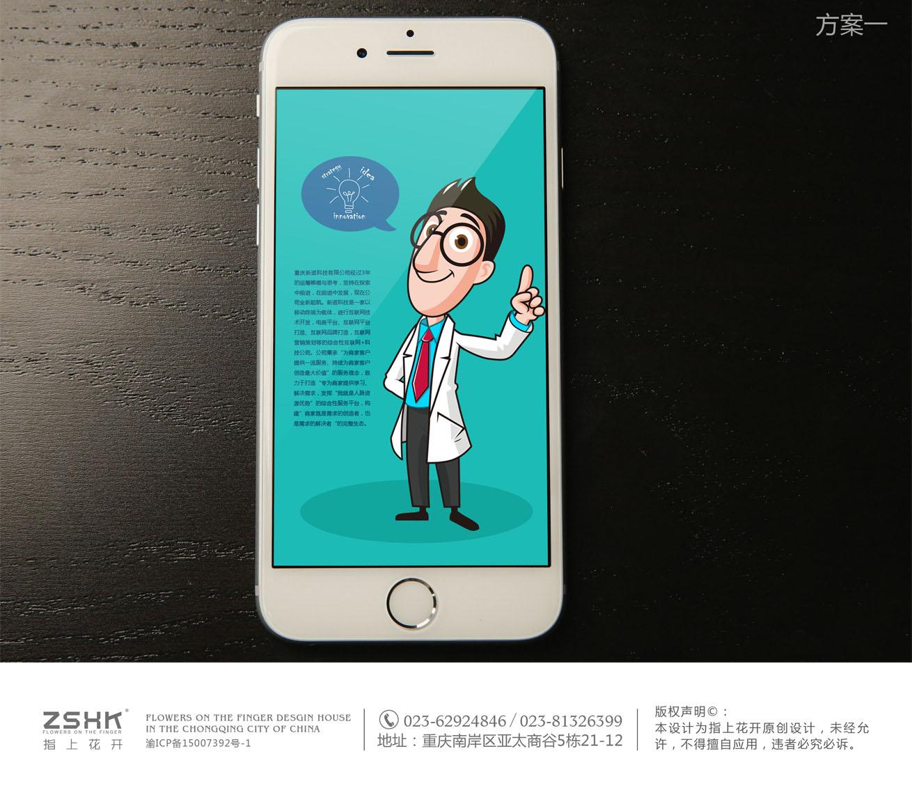 华远志伟卡通形象设计