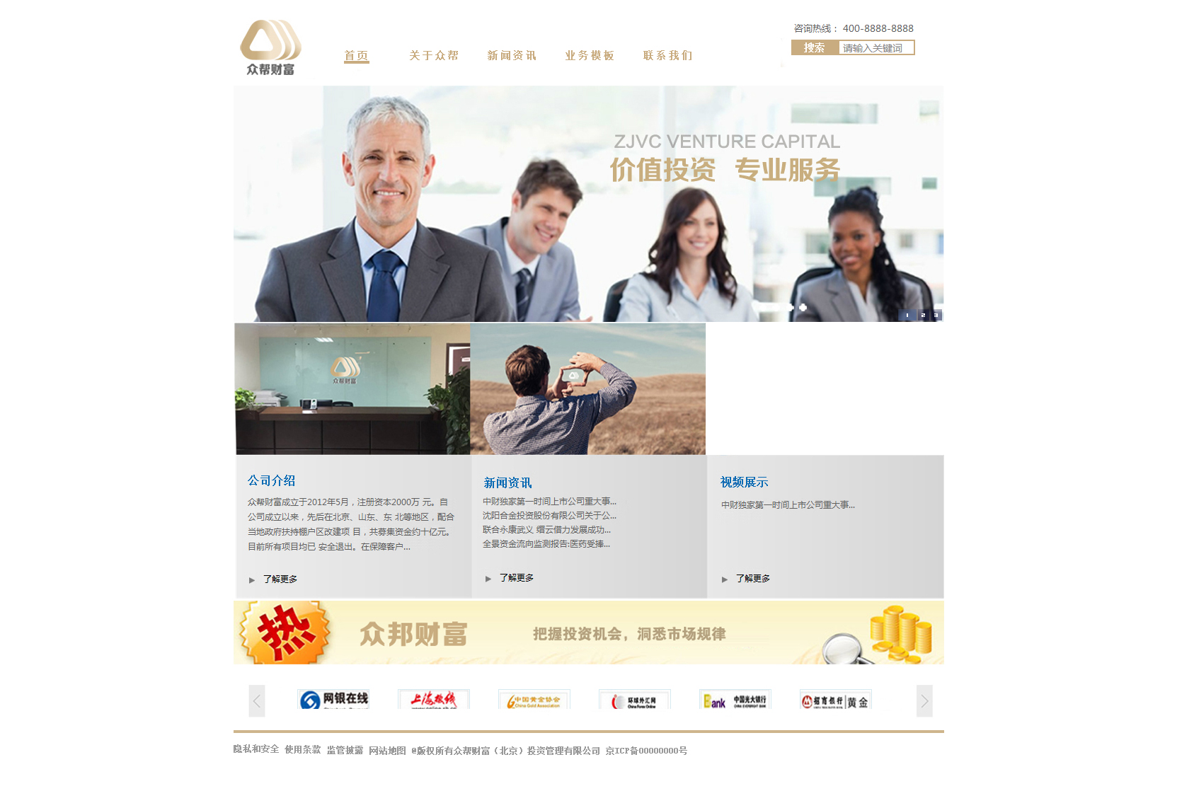 财富管理官网