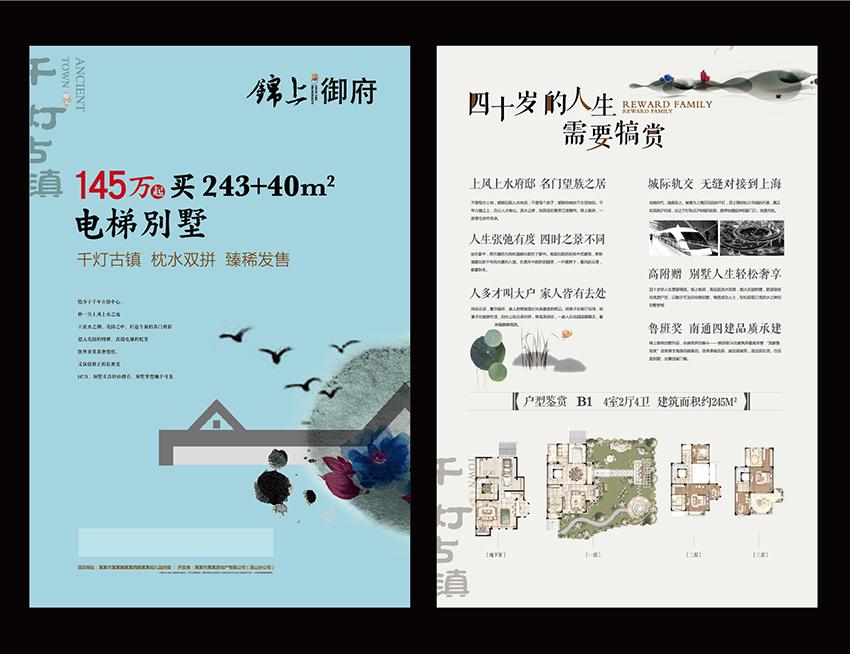 中式别墅宣传海报