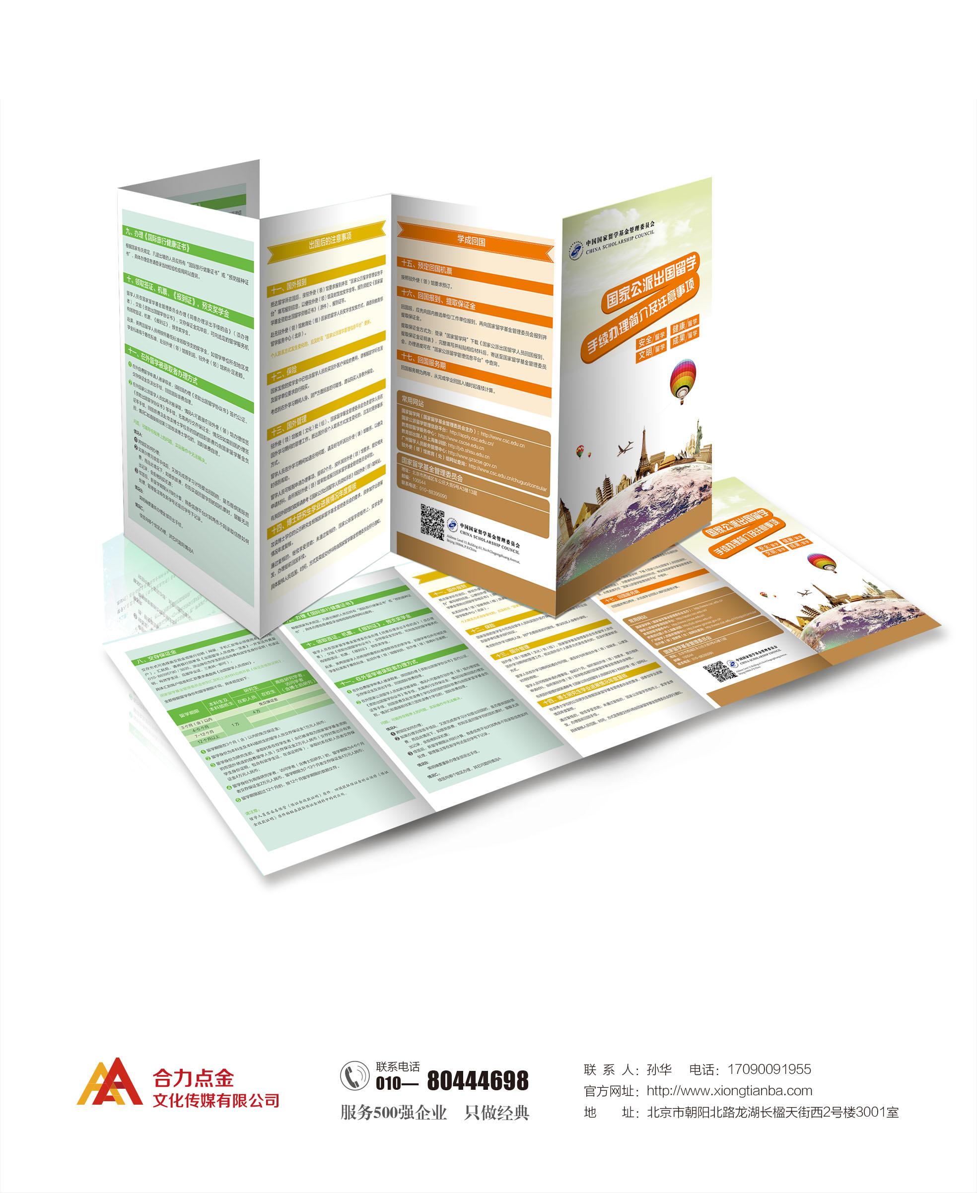 出国留学折页设计