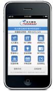 WAP手机网站建设方案实施步骤
